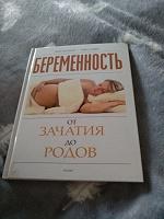 Отдается в дар Книга Беременность