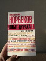 Отдается в дар Книга Опыт Дурака Норбеков