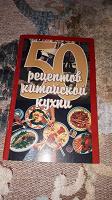 Отдается в дар 50 рецептов китайской кухни