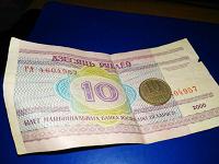 Отдается в дар Банкнота Белоруссии и 10коп 1981г.