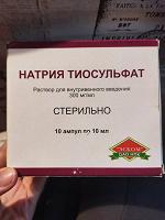 Отдается в дар Натрия тиосульфат