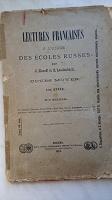 Отдается в дар Книга старинная — французский язык 1914 год