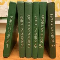 Отдается в дар Жизнь растений. Энциклопедия в 6 томах. Без последнего тома