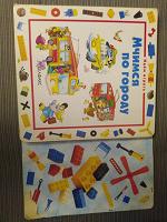 Отдается в дар Книга ребенку