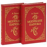 Отдается в дар Могикане Парижа (комплект из 2 книг)