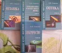 Отдается в дар Книги. Общий курс физики.