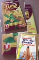 Отдается в дар Книжки из серии здоровый образ жизни и исцели себя сам