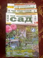 Отдается в дар Журналы «Мой прекрасный сад»