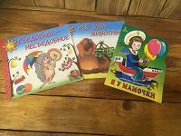 Отдается в дар Тонкие детские книжки.