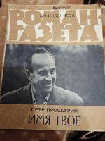 Отдается в дар Роман-газета 14(852) 1978