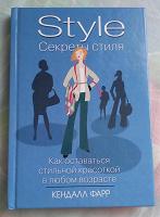 Отдается в дар Книга «Style. Секреты стиля» — Кендалл Фарр