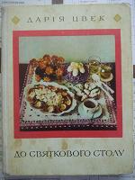 Отдается в дар Книга кулинарных рецептов, на украинском языке