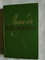 Отдается в дар Молодые годы Ленина. 1958 год выпуска