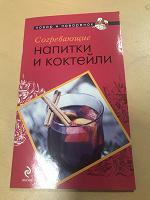 Отдается в дар Рецепты горячих коктейлей 41 шт