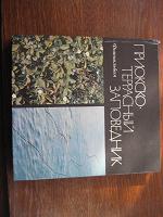 Отдается в дар фотоальбом «Приокский заповедник»,1979г