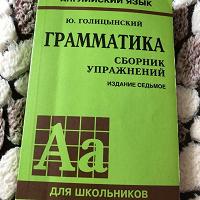 Отдается в дар Книга английский язык Голицынский «Грамматика сборник упражнений» 2010 г