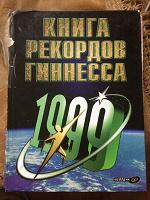Отдается в дар Книга рекордов Гиннесса
