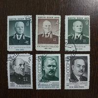 Отдается в дар Марки СССР — Личности