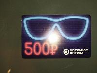 Отдается в дар Купон на скидку 500 рублей в оптиках Оптимист