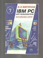 Отдается в дар Фигурнов IBM PC для пользователя