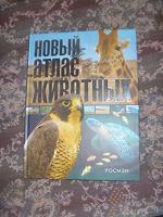 Отдается в дар Книга Новый атлас животных