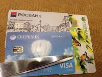 Отдается в дар Банковские карты