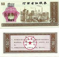 Отдается в дар Китай Прод.купон -50 Единиц 1980 пров.Хэби UNC.