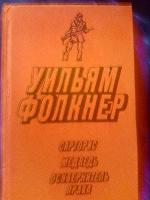 Отдается в дар Уильям Фолкнер, романы