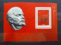 Отдается в дар Ленин. Почтовый блок СССР 1976 года.