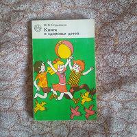 Отдается в дар Книга о здоровье детей