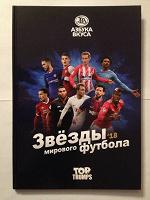 Отдается в дар Альбом «Звезды мирового футбола» Азбука Вкуса