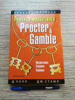 Отдается в дар Книга по маркетингу