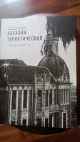 Отдается в дар Книга про Абхазию
