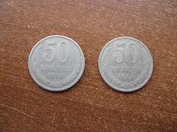 Отдается в дар 50 коп. СССР 1964 г.