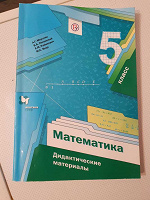 Отдается в дар Математика 5 класс