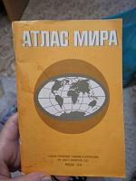 Отдается в дар Атлас мира СССР