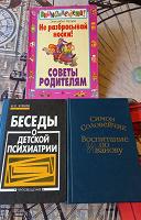 Отдается в дар Книги по детской психологии и психиатрии