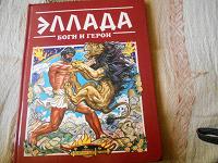 Отдается в дар Гераскина «Эллада. Боги и герои»
