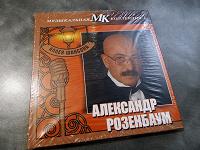 Отдается в дар Коллекционный CD Александр Розенбаум
