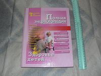 Отдается в дар Книга «Здоровье детей. Полная энциклопедия»