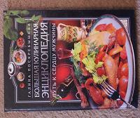 Отдается в дар Кулинарная энциклопедия