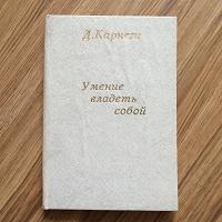 Отдается в дар Книга Д. Карнеги «Умение владеть собой».