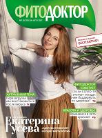Отдается в дар журнал «Фитодоктор»