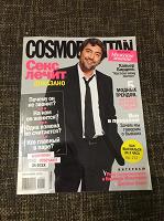 Отдается в дар Cosmopolitan 2