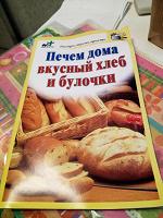 Отдается в дар Книга. Печем дома хлеб.