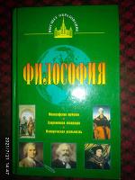 Отдается в дар учебник — книга