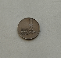 Отдается в дар Монета 1/2 лиры Израиля