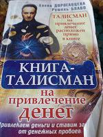 Отдается в дар Книга-талисман