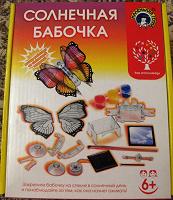 Отдается в дар Солнечная бабочка от 6 лет.