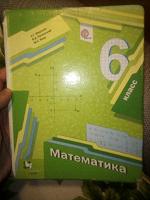 Отдается в дар Математика 6 класс